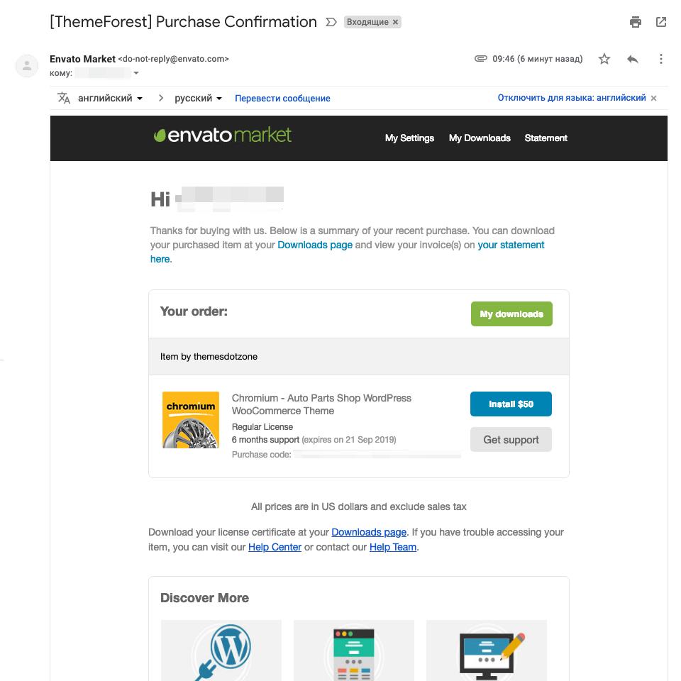Письмо-подтверждение покупки на ThemeForest